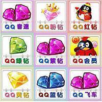 帶刷QQ10鉆,超Q、黃、紅、藍、綠、粉、魔、等等。