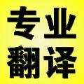 湖州翻译公司-您身边的语言服务机构
